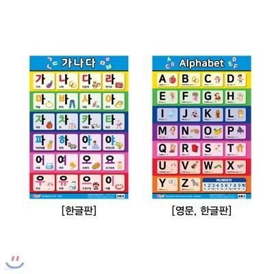 유아 벽보 영어 : 가나다, Alphabet