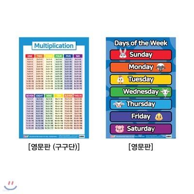 유아 벽보 영어 : Multiplication(구구단), Days of the week