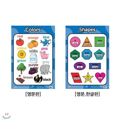 유아 벽보 영어 : Colors, Shapes