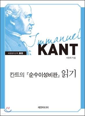 칸트의 순수이성비판 읽기