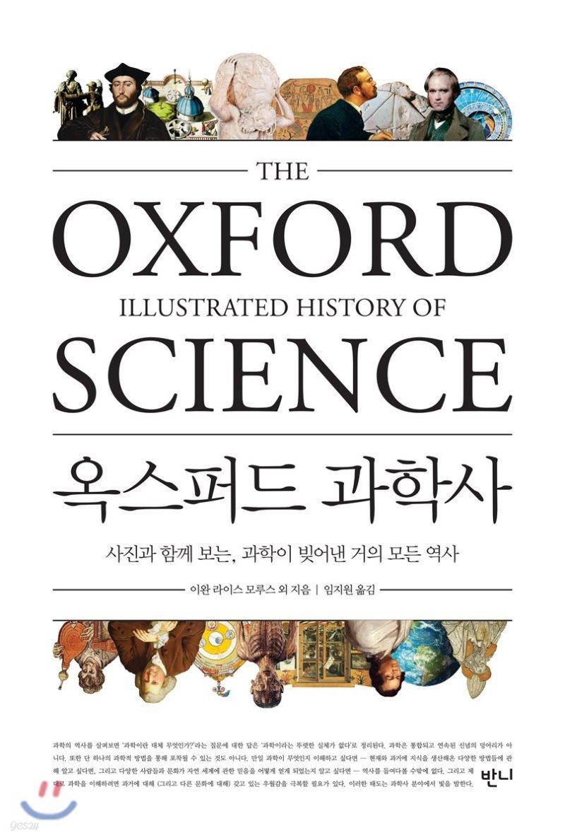 옥스퍼드 과학사