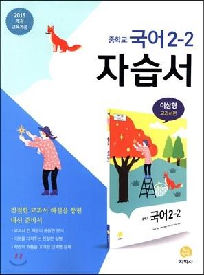 중학교 국어 2-2 자습서 이삼형 교과서편 (2021년용)