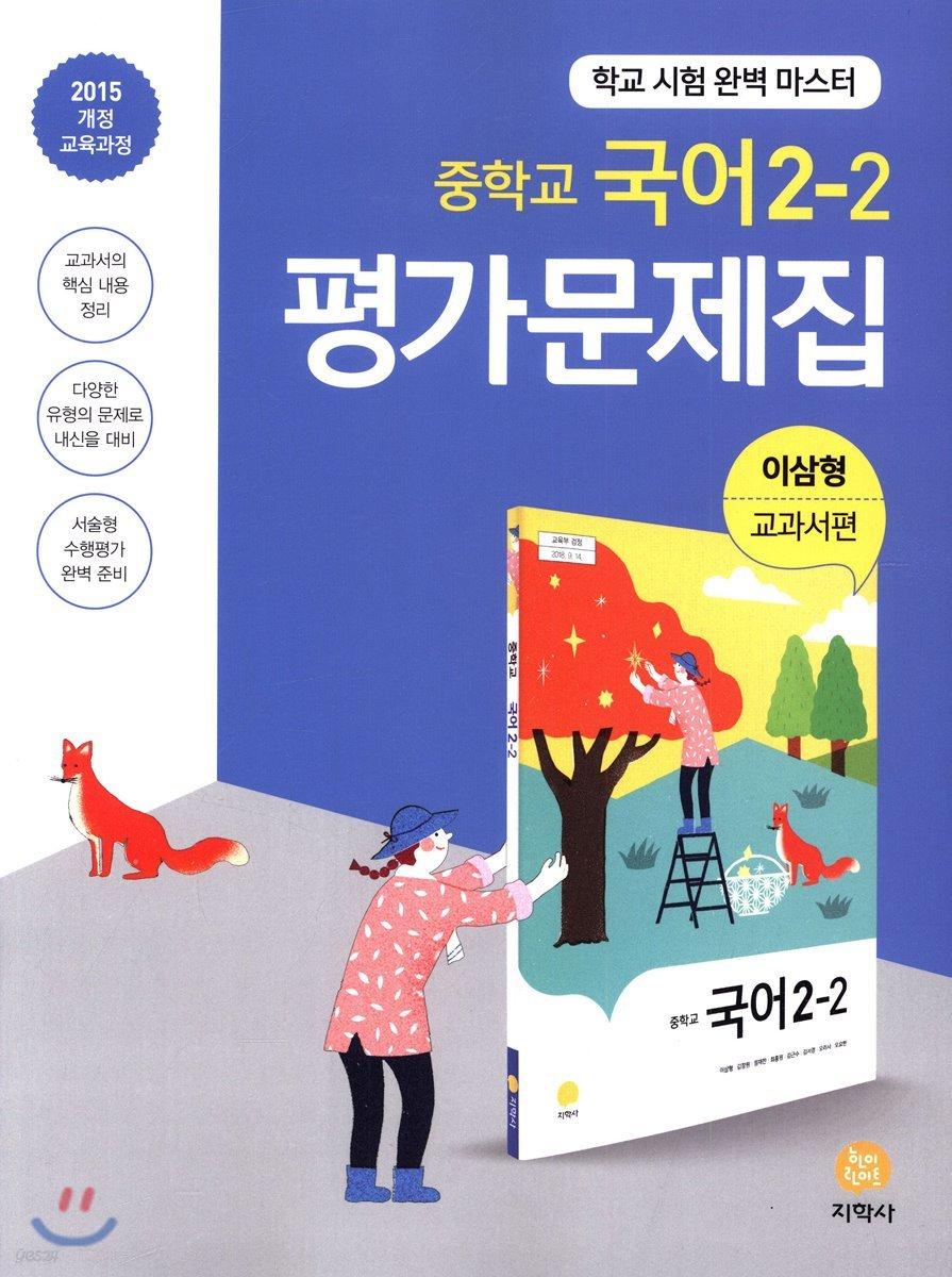 중학교 국어 2-2 평가문제집 이삼형 교과서편 (2021년용)