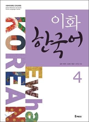 이화 한국어 4