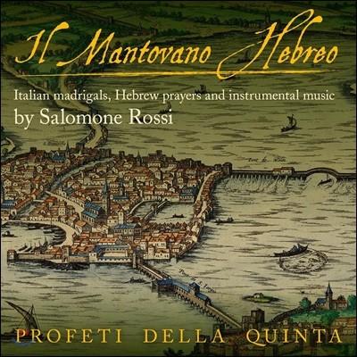 Profeti Della Quinta 살로모네 로씨: 만토바의 히브리인 (Salomone Rossi: Il Mantovano Hebreo)