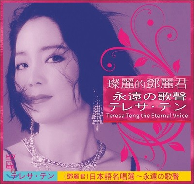 Teresa Teng - The Eternal Voice [Japanese] 등려군 일본어 앨범