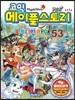 코믹 메이플스토리 오프라인 RPG 53