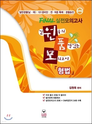 김원욱의 품격있는 모의고사 형법 FINAL 실전모의고사