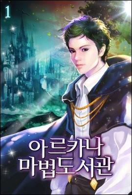 아르카나 마법도서관 01권