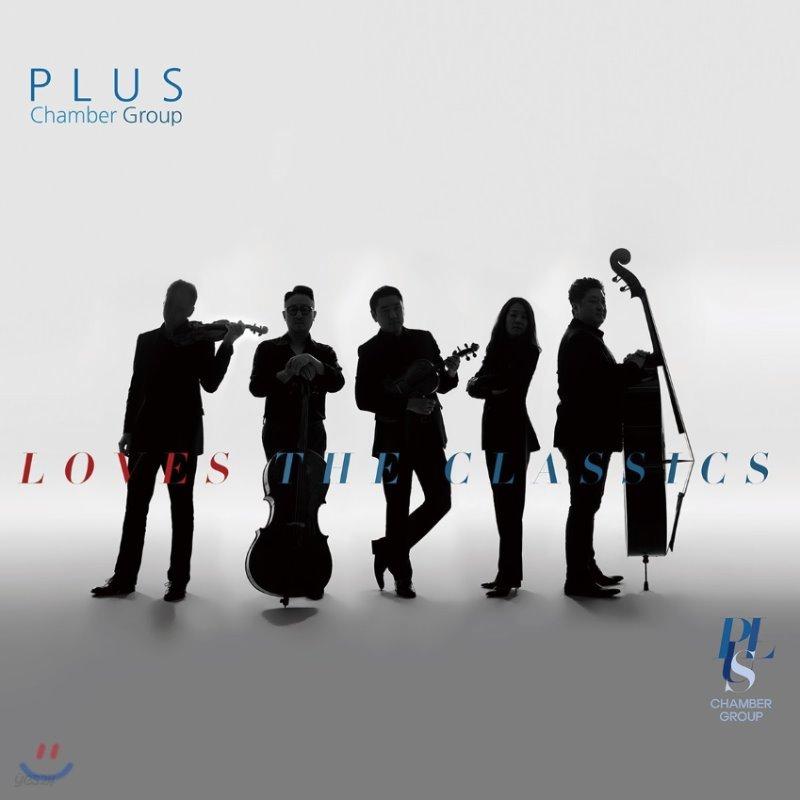 PLUS Chamber Group 모차르트: 피아노 4중주 1번 / 슈베르트: 피아노 5중주 '송어' (Loves the Classics)