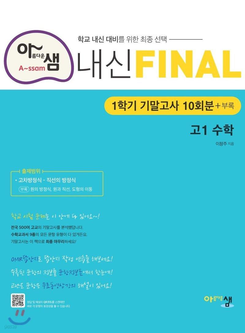 아샘 내신 FINAL 파이널 고1 수학 (2020년용)