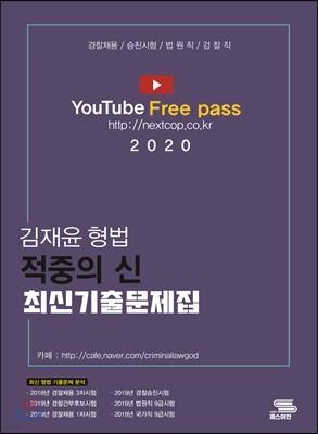 2020 김재윤 형법 적중의 신 최신기출문제집