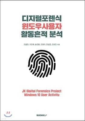 디지털포렌식 윈도우사용자 활동흔적 분석