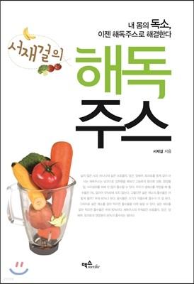 서재걸의 해독주스