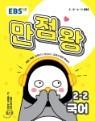 EBS 초등 기본서 만점왕 국어 2-2 (2019년)