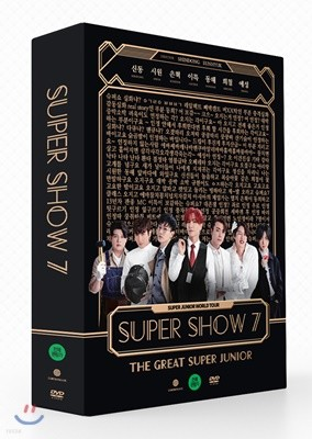 슈퍼주니어 (Super Junior) - SUPER SHOW 7 DVD