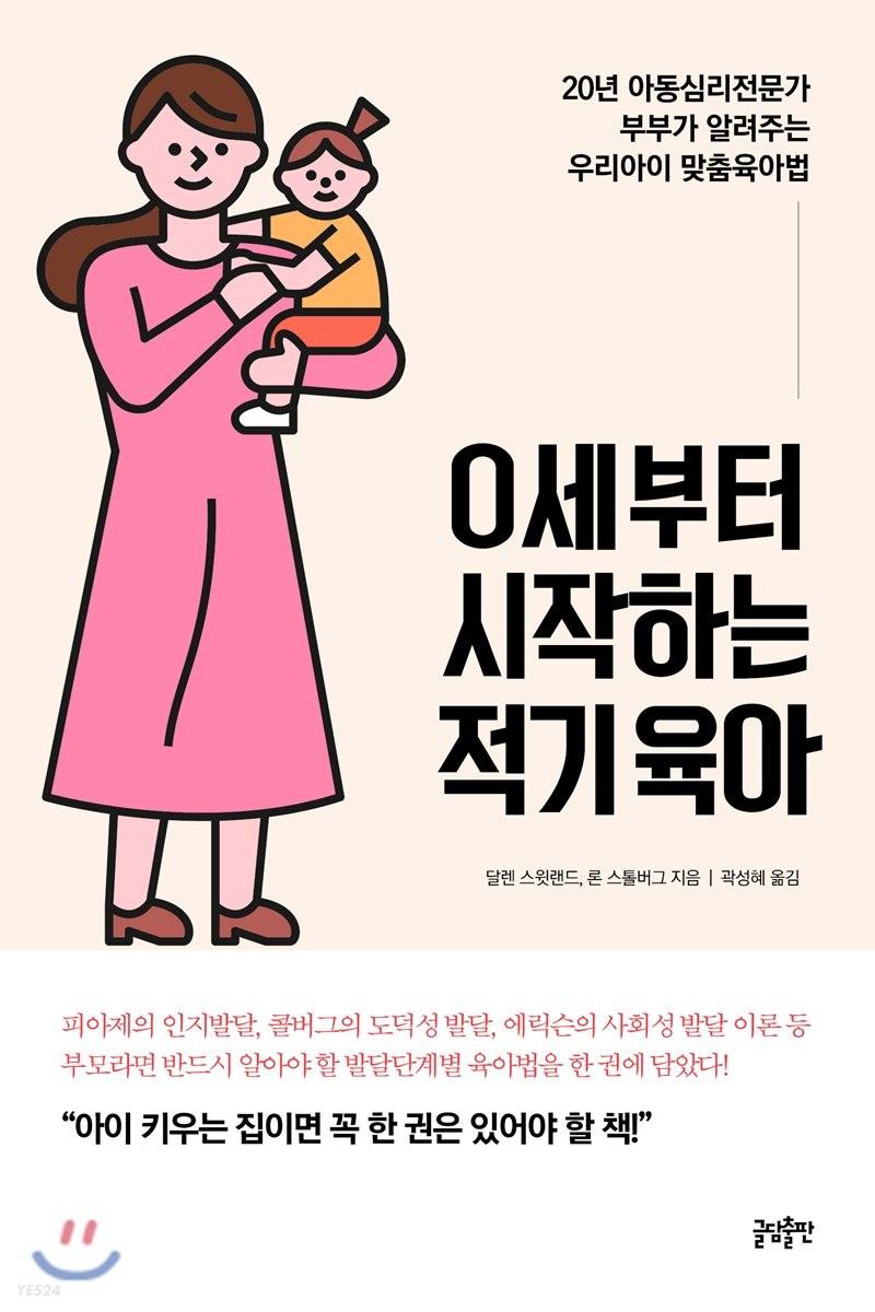 0세부터 시작하는 적기육아