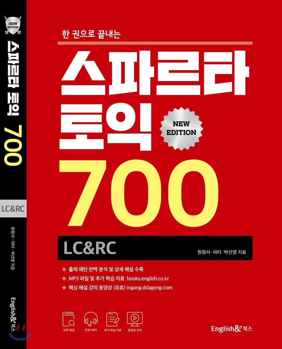 스파르타 토익 700 LC&RC (뉴에디션)