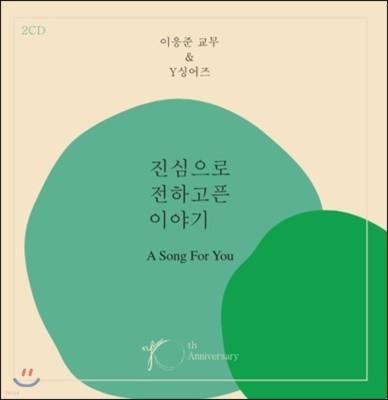 이응준 교무 & Y 싱어즈 - 진심으로 전하고픈 이야기 A Song For You