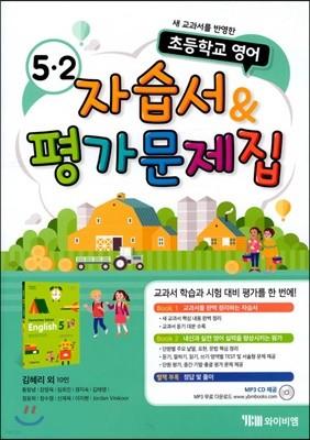 자습서 & 평가문제집 초등 5-2 (2021년용/김혜리)