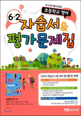 자습서 & 평가문제집 초등 6-2 (2021년용/김혜리)