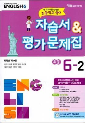 자습서 & 평가문제집 초등 6-2 (2021년용/최희경)