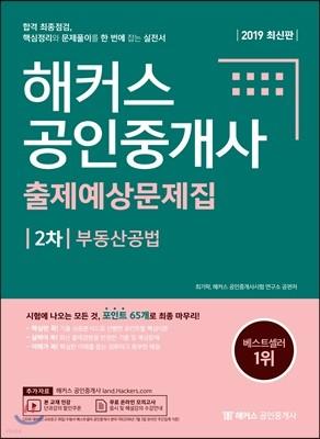 2019 해커스 공인중개사 출제예상문제집 2차 부동산공법