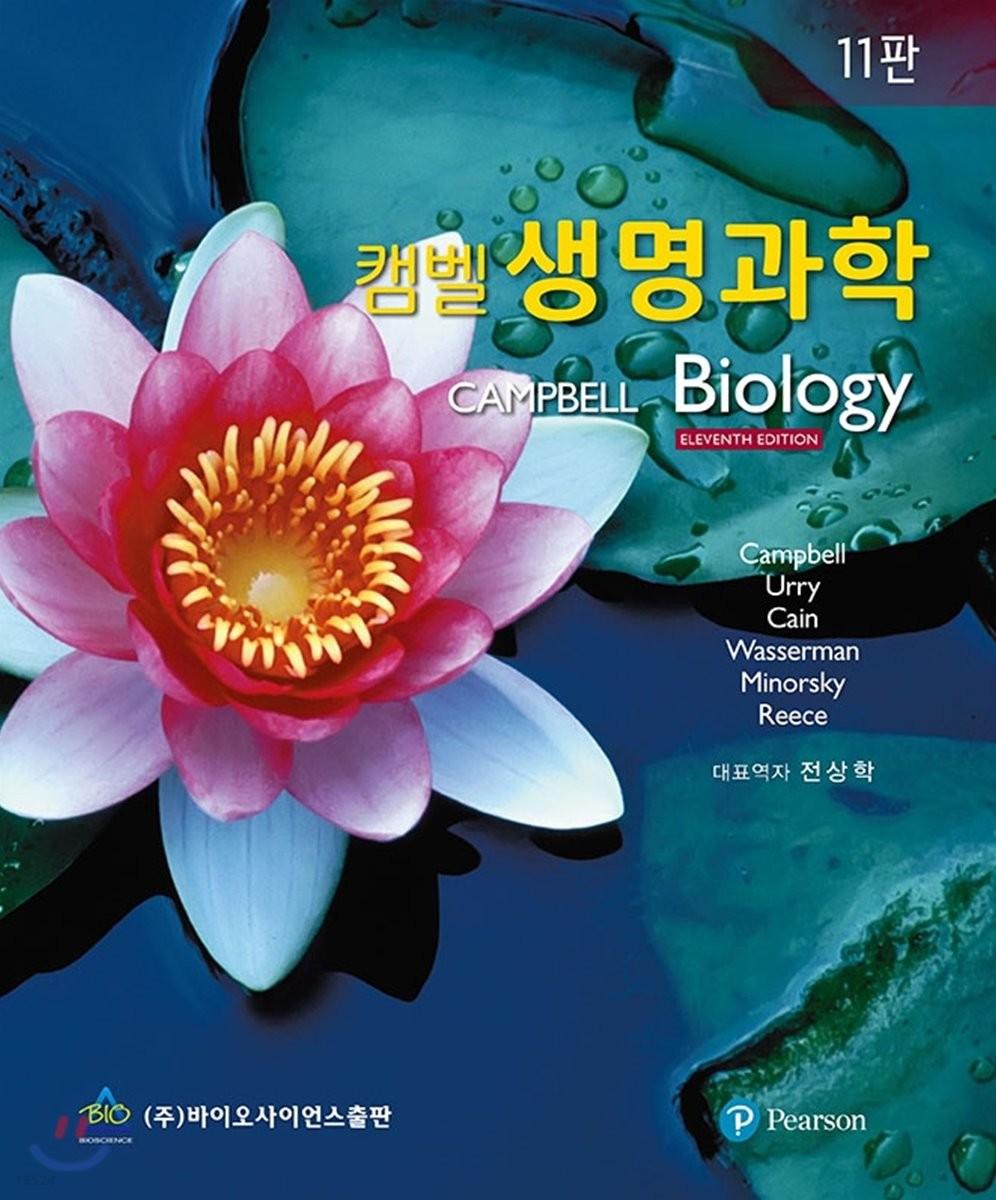 캠벨 생명과학 11판