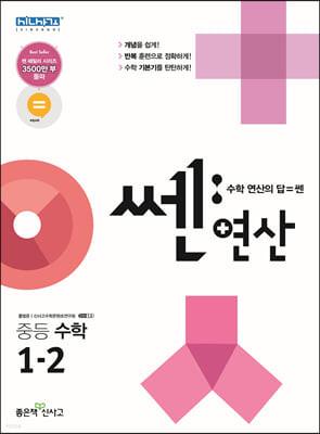 쎈연산 중등 수학 1-2 (2021년용)
