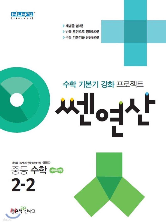 쎈연산 중등 수학 2-2 (2021년용)