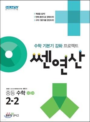 쎈연산 중등 수학 2-2 (2020년용)