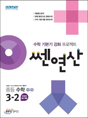 쎈연산 중등 수학 3-2 (2020년 중3용)