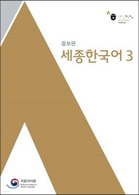 세종한국어 3