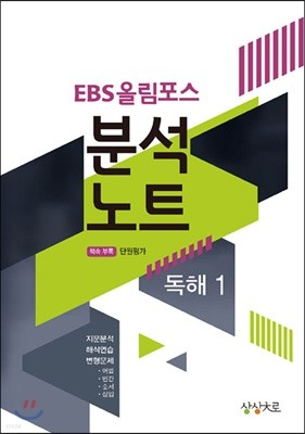 EBS 올림포스 분석노트 독해 1 (2019년)