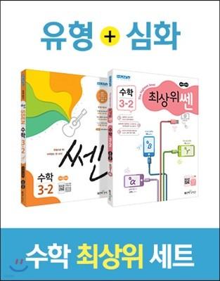 쎈 수학 최상위 세트 3-2 (2019년용)