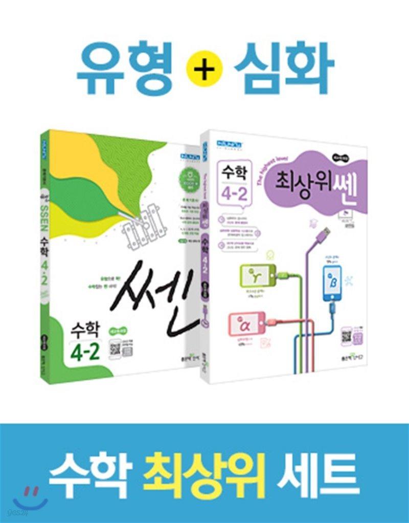 쎈 수학 최상위 세트 4-2 (2019년용)