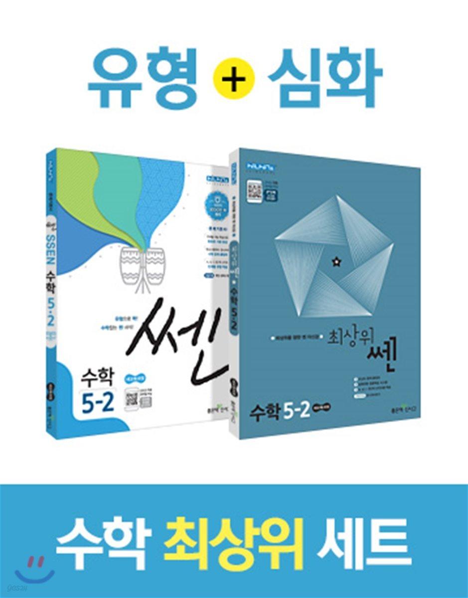 쎈 수학 최상위 세트 5-2 (2019년용)