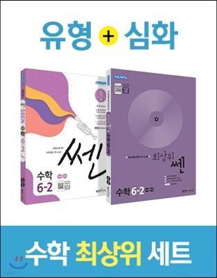 쎈 수학 최상위 세트 6-2 (2019년용)