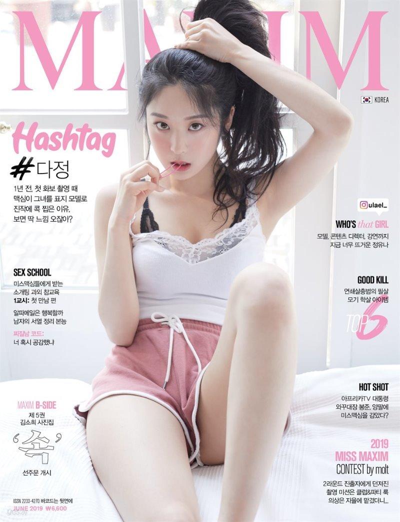 맥심 MAXIM 2019년 06월호