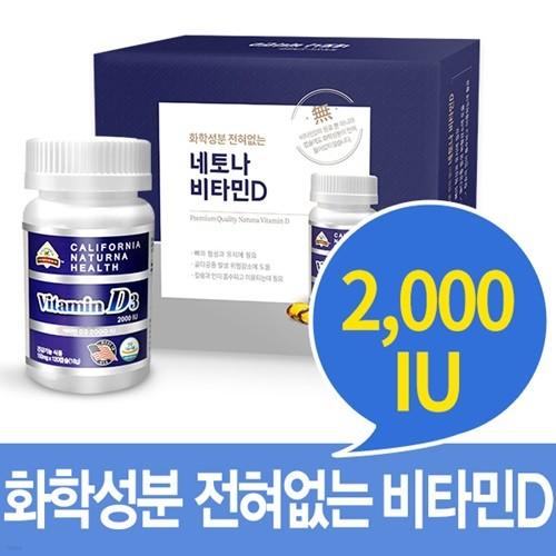 (2000IU) 화학성분 전혀없는 네토나비타민D 무합성 D3 임산부 어린이 영양제 면역력 건강기능식품 뼈건강 캡슐 120일분