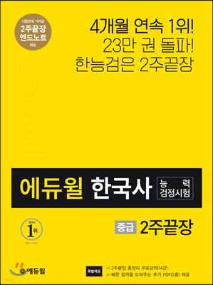 에듀윌 한국사능력검정시험 2주끝장 중급