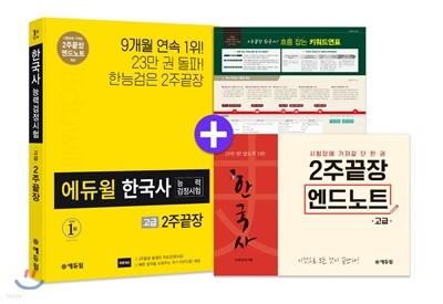 에듀윌 한국사능력검정시험 2주끝장 고급