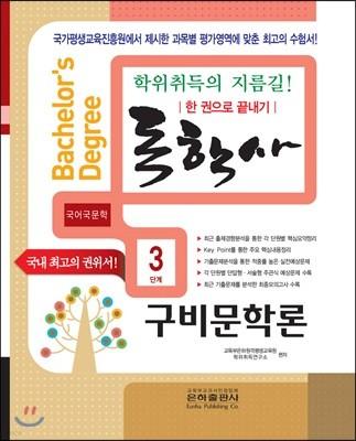 독학사 한 권으로 끝내기 국어국문학 3단계 구비문학론