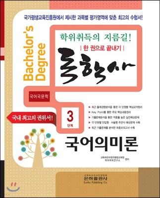 독학사 한 권으로 끝내기 국어국문학 3단계 국어의미론