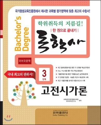 독학사 한 권으로 끝내기 국어국문학 3단계 고전시가론