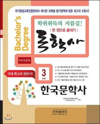 독학사 한 권으로 끝내기 국어국문학 3단계 한국문학사