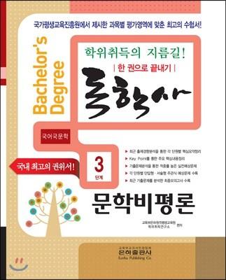 독학사 한 권으로 끝내기 국어국문학 3단계 문학비평론