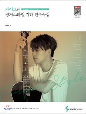 [예약판매] 자이로의 핑거스타일 기타 연주곡집