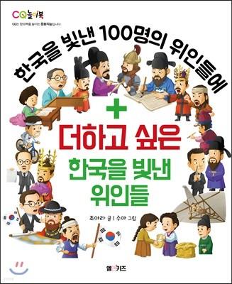 더하고 싶은 한국을 빛낸 위인들