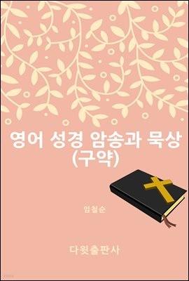 [대여] 영어 성경 암송과 묵상 구약